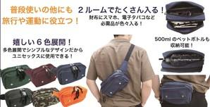 【Relife】ウエストポーチ 30個セット