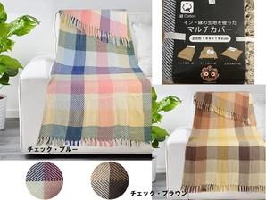 1枚から販売!】インド綿 手織りマルチカバー 190x190cm 8色展開 柄お任せ1枚から発送