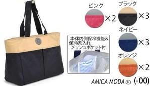 【AMICA MODA】保冷バッグ コンフォートコンビ 4色展開 30個セット 品番:02941