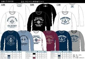 【ZEKY/ゼキー】メンズ 天竺 マリン柄 長袖Tシャツ 3柄展開 36枚セット 品番: Z128106