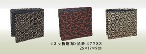 【江戸印伝】 日本製 二つ折り 短財布 メンズ 漆 レザー