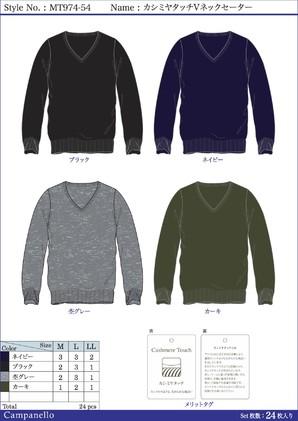 【Campanello】メンズ カシミヤタッチ Vネックセーター 4色展開 24枚セット