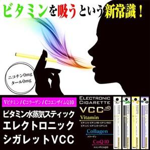 ビタミンを吸うという新たな形!エレクトロニックシガレットVCC!4種、200本セット!