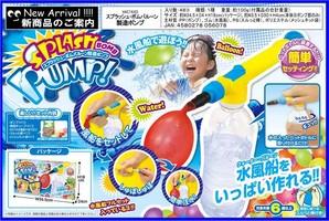 スプラッシュ・ボムバルーン製造ポンプ 1セット 48個入り!!