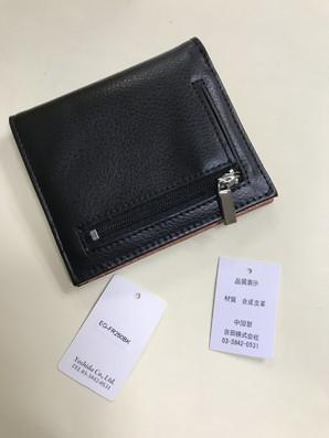 FR837 二つ折財布 ショートウオレット 19点のみ!