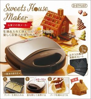 D-STYLIST お菓子の家メーカー 6台入り