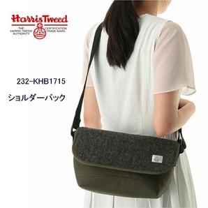 【Harris Tweed】ハリスツイード ショルダーバック 15個セット!KHB1715