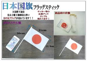 売れます!!日本国旗フラッグスティック  天皇陛下退位・皇太子殿下御即位  サッカー・マラソン応援等に!!