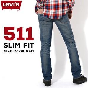 Levi's メンズデニム 00511-1307 一本から購入可能です!