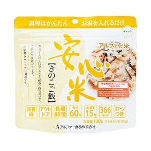 土曜市!アルファ食品 安心米 きのこご飯 15食入り 小ロットで5セットだけ