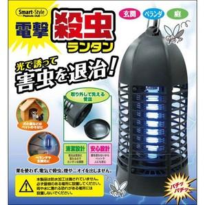 特別見切り処分!!特価!電撃殺虫ランタン 特別に1個から対応します!999円→199円!