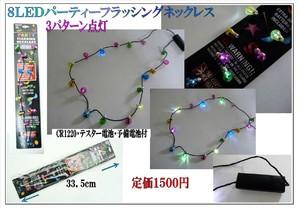 8LED パーティーフラッシングネックレス 69個入り 定価:1500円!