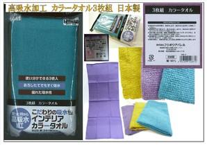 【日本製】高吸水加工 インテリア カラータオル 3枚組 100組セット