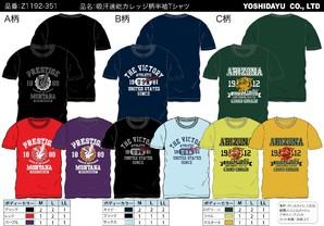ZEKY メンズドライTシャツ 1192-351 36枚