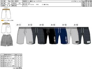 ミニ裏毛プリント ショートパンツ 36枚 196-0001