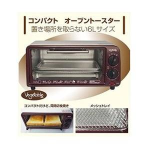【Vegetable】ベジタブル オーブントースター 4個セット