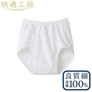 日本製!【快適工房】メンズ スパンブリーフ (前あき) ホワイト 3サイズ展開 品番:KH5032