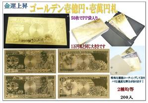 ※レプリカです! 金運上昇↑ ゴールデン壱億円・壱萬円札 2種類 200枚セット!!