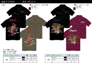 【ZEKY/ゼキー】メンズ スカシャツ 2柄展開 20枚セット 品番:Z157243