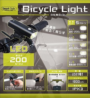 特価!自転車ライト 明るさ200レーメン 取付簡単 30個入り