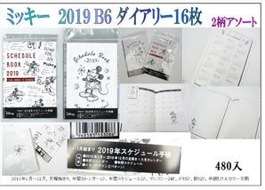 破格!!ミッキー 【2019】B6 ダイアリー16枚 2柄アソート