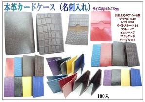 本革製 カードケース 名刺入れ 7色展開 100個セット