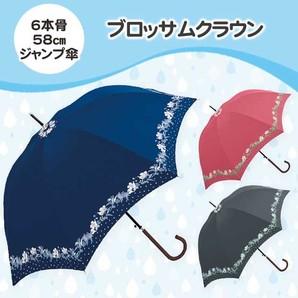 雨傘】婦人長傘『 ブロッサムクラウン 』58cm ジャンプ傘  グラスファイバー 3色 18本セット