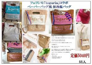 53個のみ!!定価5040円!フェリシモ【togaria】ペーパバッグ風 保冷温バッグ