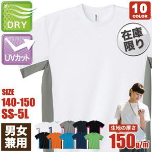 glimmer メンズ アクティブTシャツ(41-00305AST) 1500円が199円