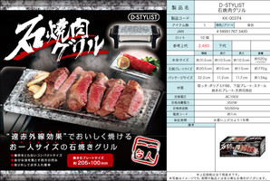 D-STYLE 石焼肉グリル 10台