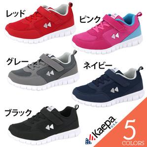 Kaepa スニーカー ローカット 子供 キッズ ジュニア 靴 Kaepa KPJ01131