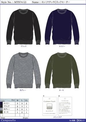 【Campanello】メンズ カシミヤタッチ クルーネックセーター 4色展開 24枚セット