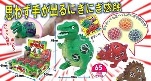 むにゅっとザウルス! 3種3色 288入り!