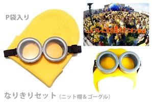 ミニオン風 ニット帽+ゴーグル1式 80組入り 数量限定!!