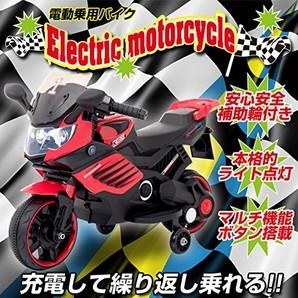 子供用 電動 乗用 バイク 061