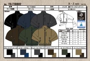 【R・Z style】メンズ 撥水加工 マイクロ裏フリースブルゾン 6色展開 20枚セット 品番:10914391