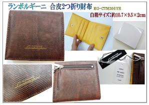 数量限定◆ネット中古3300円販売!!ランボルギーニLAMBORGHINI ARTMARCA S.p.A 吉田提携 合皮2つ折り財布