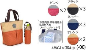 土曜市!【AMICA MODA】保冷バッグ コンフォートコンビ 4色展開 30個セット 品番:02943