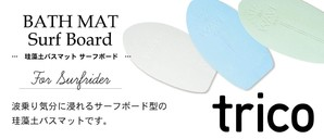 最後で1セット!【trico】 珪藻土 バスマット サーフボード 18個 ブルーのみ!