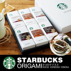3スターバックスオリガミパーソナルドリップコーヒー 4箱入り!