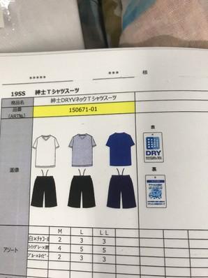 人気!紳士DRY VネックTシャツスーツ登場!(カラーサイズ混み込み)