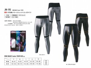 BODY TOUGHNESS WIND SMASHⅡ 防風パワーストレッチ ロングタイツ 2色 各色6枚入り