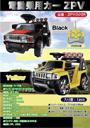 電動乗用ラジコンカー ZPV 黒 プロポ付(1台)