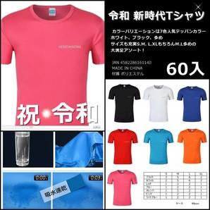 4/15頃入荷予定!!新元号☆令和 新時代Tシャツ