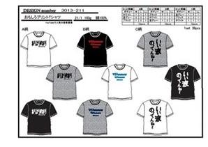 天竺3柄込み おもしろプリントTシャツ 36枚 3色 10992961