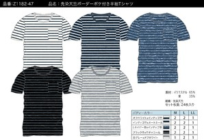 【ZEKY/ゼキー】メンズ 先染め天竺 ボーダーポケット付き 半袖Tシャツ 5色展開 24枚セット