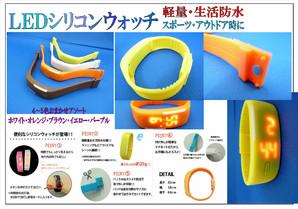 軽量・生活防水 LED シリコンウォッチ 4~5色展開 128個セット
