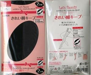 LetBeauty  ゾッキストッキング 2足組  日本製 120入り(60組入り)