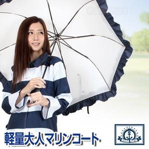 軽量大人マリンコート流行のマリンボーダー  雨の日もオシャレ 雨具 レインコート 軽量マリンコート 大人マリ 7980円が500円