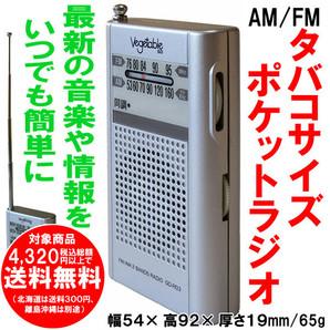 防災に用にも1人1台!Vegetable AM/FM ポケットラジオ